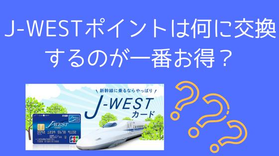 J Westポイントのお得な交換先を真剣に考える J Westカード徹底活用 趣味は節約とマイルで旅行