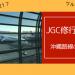 【JGC修行】JGC修行の王道: 沖縄行き特便21とウルトラ先得の運賃比較・選び方【2018対応】