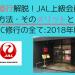 JGC修行解脱!JAL上級会員になる方法・そのメリットと費用【JGC修行の全て:2018年版】