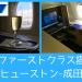 夢のANAファーストクラス搭乗記!乗ってわかった「ファーストクラスのお作法」【ヒューストン〜成田】